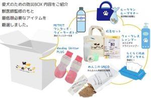こいぬすてっぷ防災BOX
